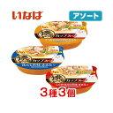 アソート いなば 焼かつおカップスープ 60g 3種各1個 お一人様54点限り 関東当日便