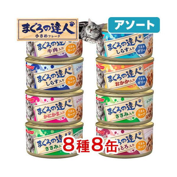 アソート 日清 まぐろの達人 80g 8種8缶【HLS_DU】 関東当日便