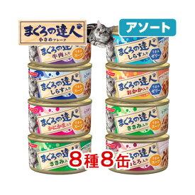 アソート 日清 まぐろの達人 80g 8種各1缶 関東当日便