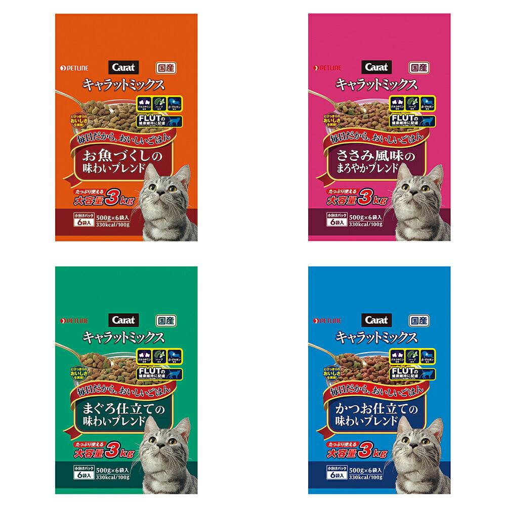 アソート 日清 キャラットミックス 3kg 4種4袋 お一人様4点限り【HLS_DU】 関東当日便