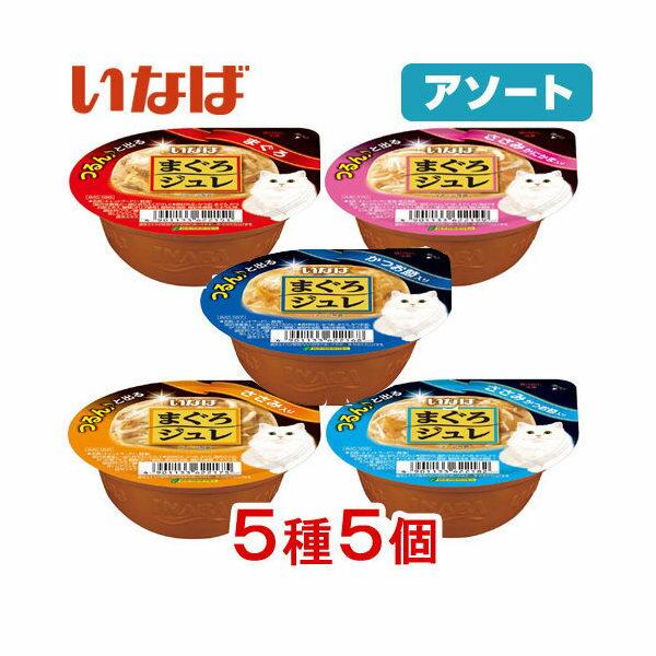 アソート いなば まぐろジュレ 65g 5種5個セット【HLS_DU】 関東当日便
