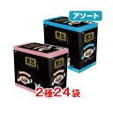 アソート アイシア 黒缶パウチ 70g 2種各12袋 関東当日便