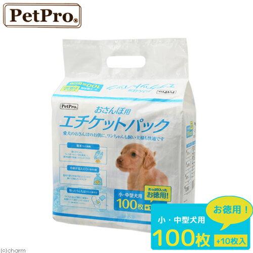 ペットプロ おさんぽ用エチケットパック 110枚 関東当日便