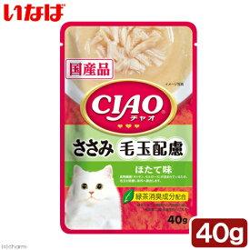 いなば CIAOパウチ 毛玉配慮 ささみ ほたて味 40g 関東当日便