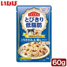 いなば とびきり低脂肪 とりささみ&鶏レバー チーズ入り 60g 関東当日便