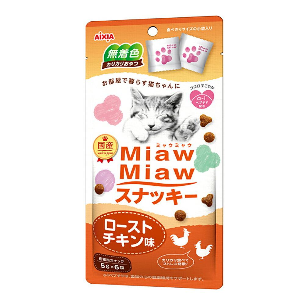 ミャウミャウスナッキー ローストチキン味 30g(5g×6袋) 関東当日便