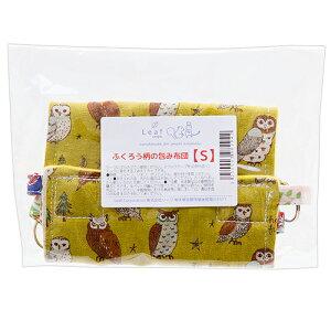 ふくろう柄の包み布団 【S】 2WAY ハンモック ハンドメイド 関東当日便