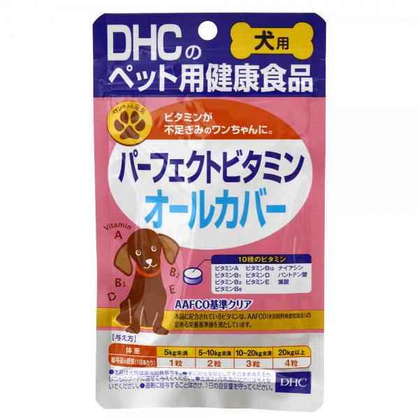 DHC 犬用 パーフェクトビタミン オールカバー 15g 60粒 サプリメント 関東当日便
