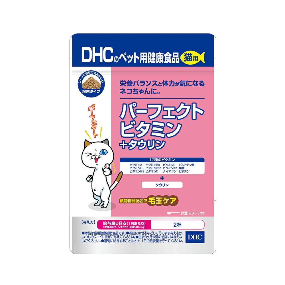 DHC 猫用 パーフェクトビタミン+タウリン 関東当日便