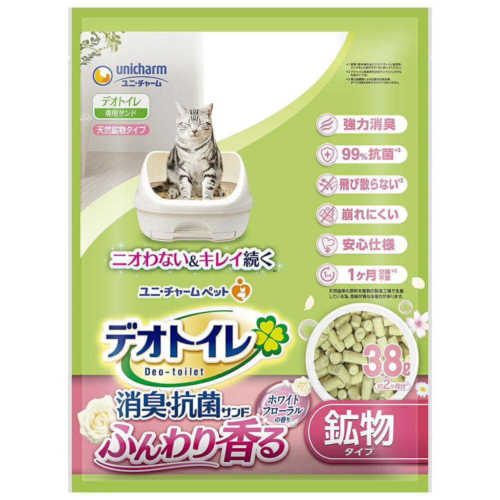 デオトイレ ふんわり香る消臭・抗菌サンド ホワイトフローラルの香り 3.8L お一人様4点限り 関東当日便