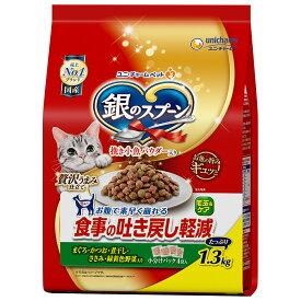 銀のスプーン 食事の吐き戻し軽減フード お魚・お肉・野菜入り1.3kg(小分けパック4袋入) 関東当日便