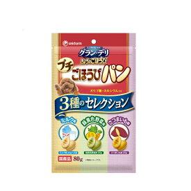 グランデリ きょうのごほうび プチごほうびパン 3種のセレクション 80g 関東当日便