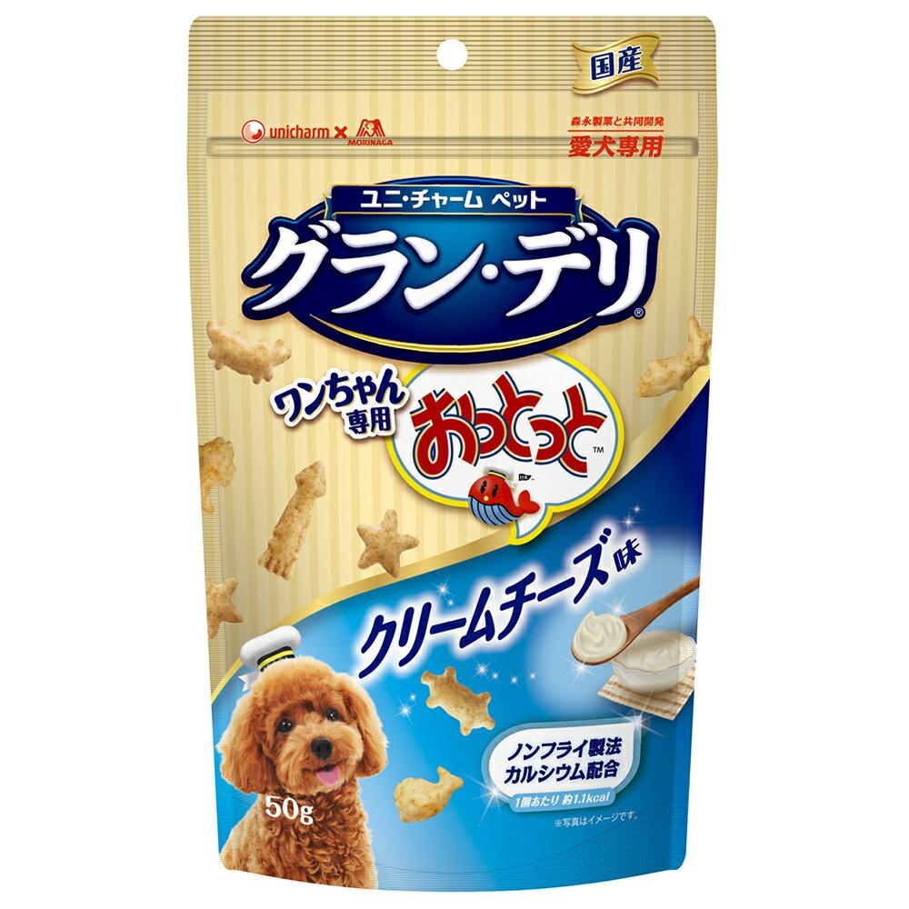 グランデリ ワンちゃん専用おっとっと クリームチーズ味 50g 関東当日便
