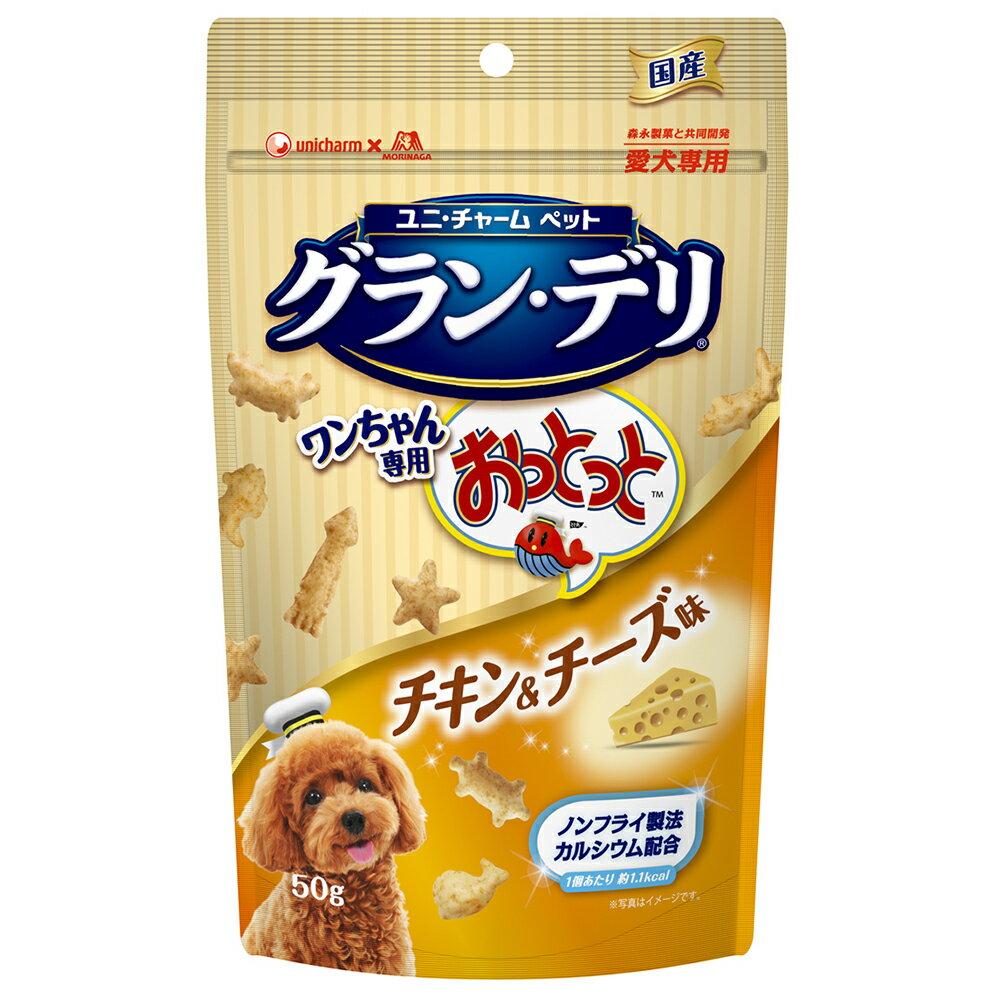 グランデリ ワンちゃん専用おっとっと チキン&チーズ味 50g 関東当日便