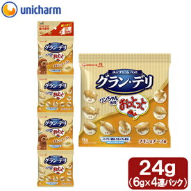 グランデリ ワンちゃん専用おっとっと チキン&チーズ味 24g(6g×4連パック) 関東当日便