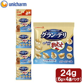グランデリ ワンちゃん専用おっとっと クリームチーズ味 24g(6g×4連パック) 関東当日便
