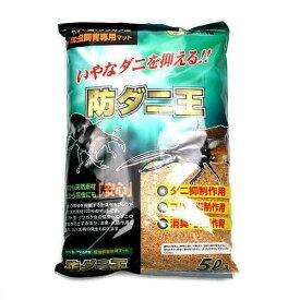 アウトレット品 ミタニ 防ダニ王 5リットル 昆虫マット 訳あり 関東当日便