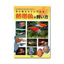 手に取るようにわかる 熱帯魚の飼い方 インドアネイチャーズシリーズ 関東当日便