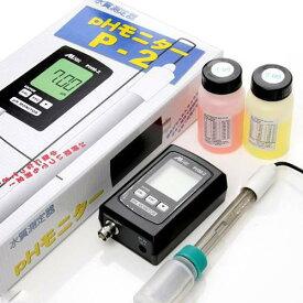 PHモニター P−2 熱帯魚飼育等の水質検査に pH計 pH測定器 pHメーター ペーハー測定器 水質測定器 沖縄別途送料 関東当日便