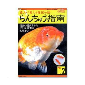月刊フィッシュマガジン別冊 らんちゅう指南 関東当日便