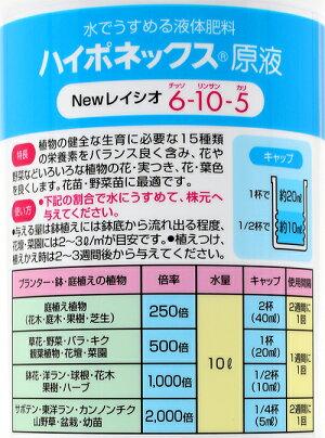 ハイポネックス原液〜Newレイシオ〜800ml関東当日便