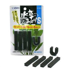 スドー 水草のソフトおもり S 6cm×5本入 関東当日便