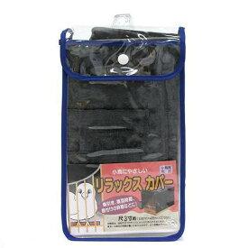 川井 KAWAI リラックスカバー 竹カゴ 尺3寸用(220×405×270) 鳥かご パーツ 関東当日便