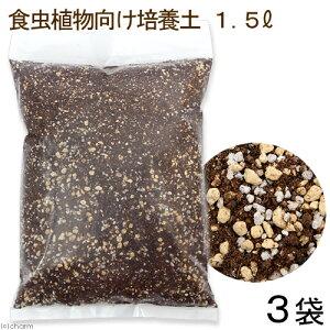 (観葉植物)培養土 食虫植物向け 1.5L(3袋) 関東当日便