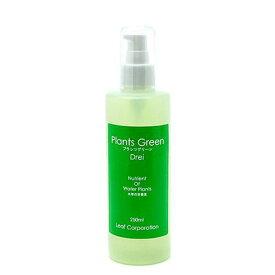 Plants Green プランツグリーン 250ml 関東当日便