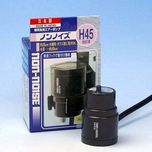 日本動物薬品 ニチドウ ノンノイズ H−45 日本製 〜30cm水槽用エアーポンプ 超小型 壁掛けタイプ 関東当日便