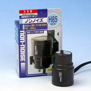 日本動物薬品 ニチドウ ノンノイズ H−85 日本製 〜30cm水槽用エアーポンプ 超小型 壁掛けタイプ 関東当日便