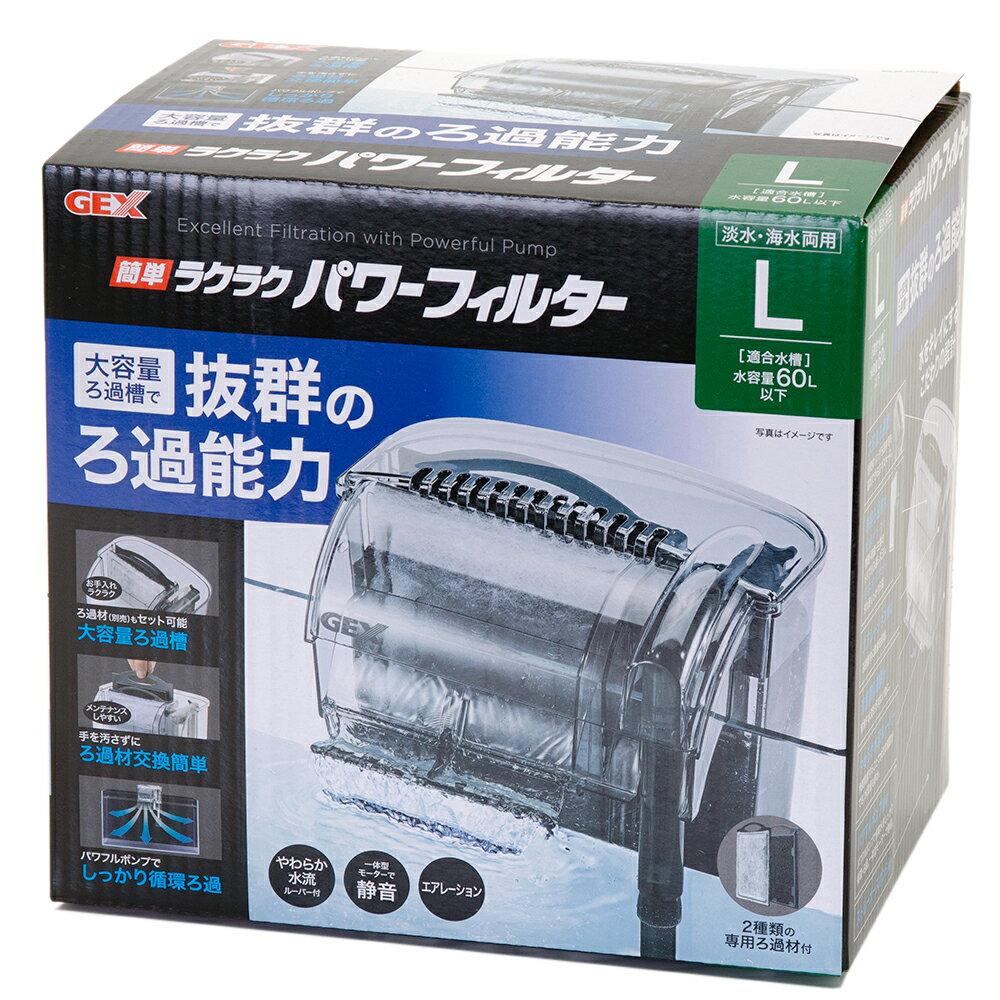 GEX 簡単ラクラクパワーフィルター L 水槽用外掛式フィルター ジェックス 関東当日便