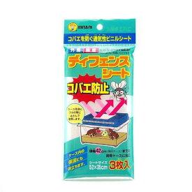 ミタニ ディフェンスシート コバエ防止 昆虫 小バエ シート 関東当日便
