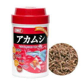 コメット アカムシ 12g 金魚のえさ 関東当日便
