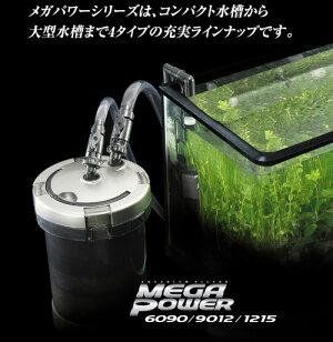 メガパワー9012