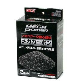 GEX メガカーボン 2袋入 メガパワー6090/9012用 ジェックス 関東当日便