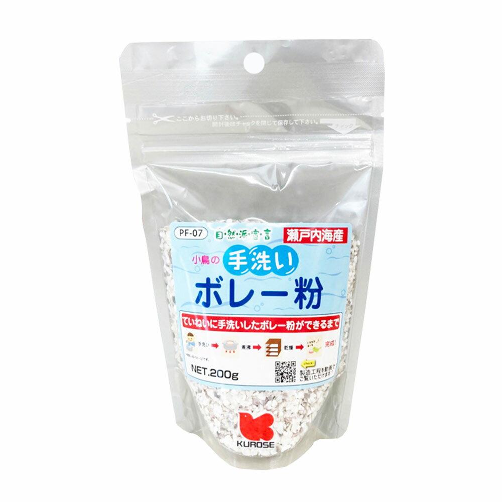 黒瀬ペットフード 自然派宣言 手洗いボレー粉 200g 関東当日便