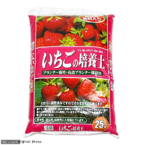 お一人様1点限り いちごの培養土 25L(13kg) 家庭菜園 土 個口ごとに別途送料 関東当日便