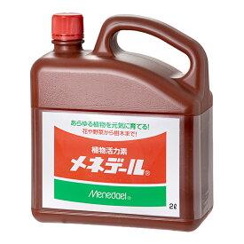 メネデール 植物活性素 2L 関東当日便