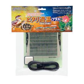 みどり商会 ピタリ適温プラス 1号 爬虫類 両生類 パネルヒーター 保温 関東当日便