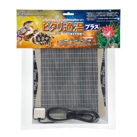 みどり商会 ピタリ適温プラス 2号 爬虫類 両生類 パネルヒーター 保温 関東当日便