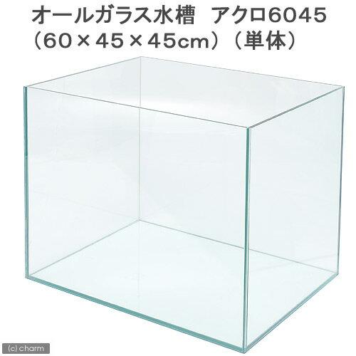 同梱不可・中型便手数料 6045水槽(単体)アクロ60N45(60×45×45cm)フタ無し オールガラス水槽 Aqullo 才数170