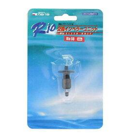 50Hz カミハタ Rioパワーヘッド用 交換インペラーユニット(Rio50 50Hz 東日本用) 関東当日便