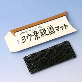 アクア工房 ヨウ素殺菌マット 外掛け式フィルター用 関東当日便