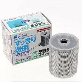 水作エイト コア M専用 活性炭カートリッジ 関東当日便