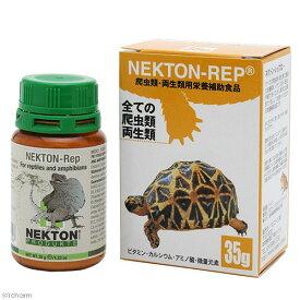 ネクトン レップ 35g NEKTON−REP 関東当日便