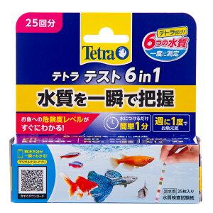 テトラテスト6in1水質検査試験紙(淡水用)