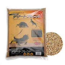 カミハタ デザートブレンド (6.0kg) 爬虫類 底床 敷砂(陸棲用) 関東当日便