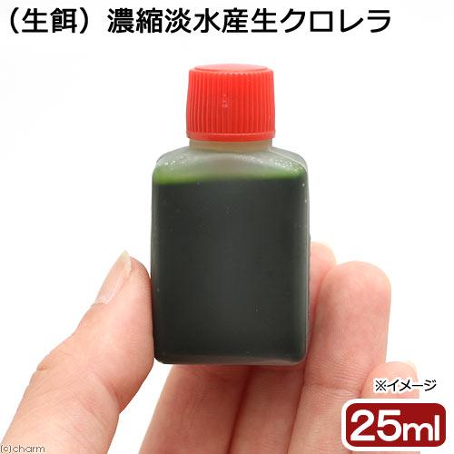 (海水魚)生餌 濃縮淡水産生クロレラ(25ml)