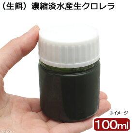 (海水魚)生餌 濃縮淡水産生クロレラ(100ml) 北海道・九州航空便要保温